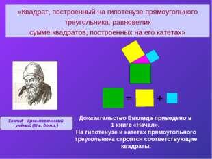 Доказательство Евклида приведено в 1 книге «Начал». На гипотенузе и катетах п