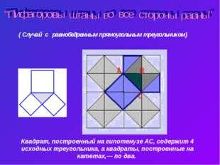 Квадрат, построенный на гипотенузе АС, содержит 4 исходных треугольника, а кв