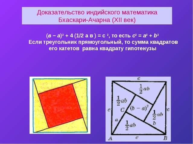 (в − а)2 + 4 (1/2 а в ) = с 2, то есть с2 = a2 + b2 Если треугольник прямоуго...