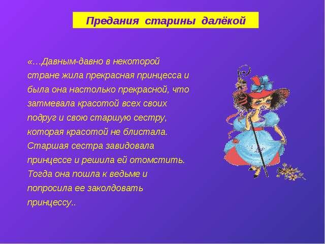 «…Давным-давно в некоторой стране жила прекрасная принцесса и была она настол...