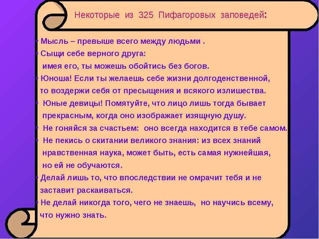Некоторые из 325 Пифагоровых заповедей: Мысль – превыше всего между людьми ....