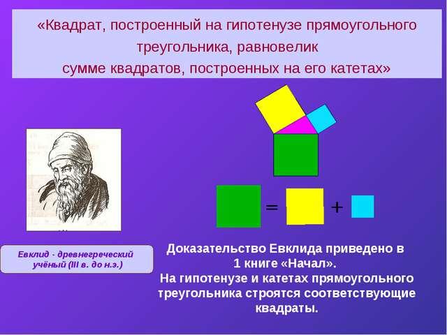 Доказательство Евклида приведено в 1 книге «Начал». На гипотенузе и катетах п...