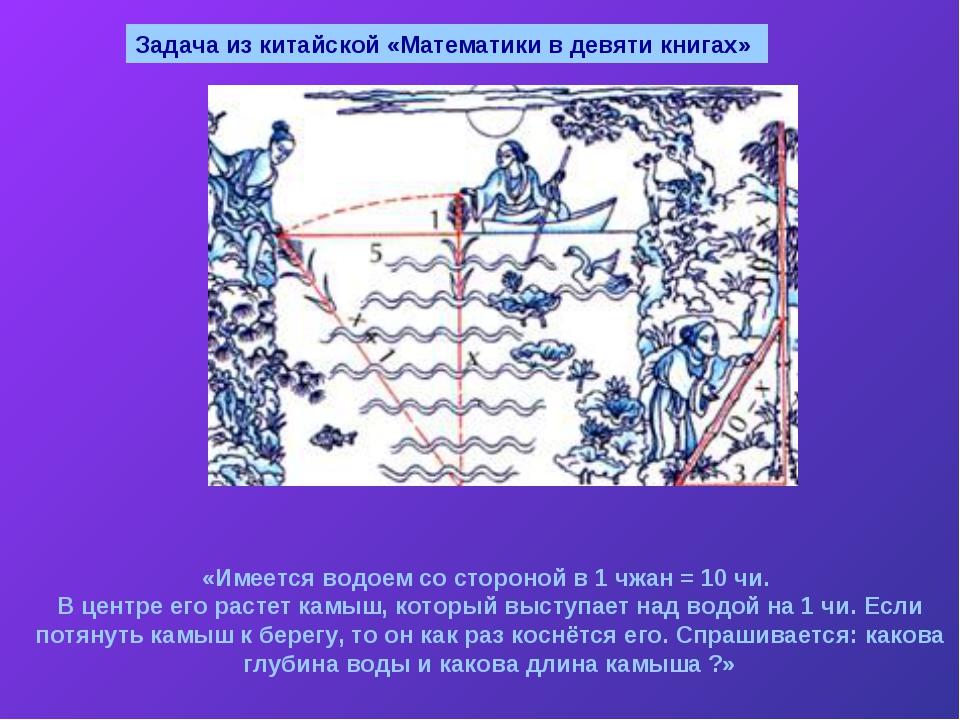 Задача из китайской «Математики в девяти книгах» «Имеется водоем со стороной...