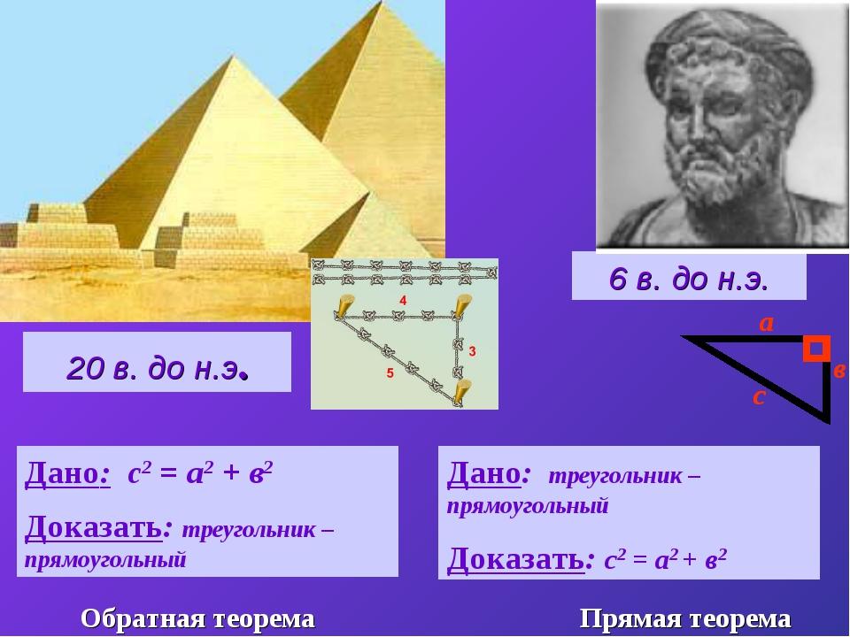 20 в. до н.э. 6 в. до н.э. Дано: с2 = а2 + в2 Доказать: треугольник –прямоуго...