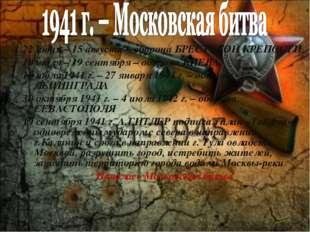 22 июня – 15 августа – оборона БРЕСТСКОЙ КРЕПОСТИ 10 июля – 19 сентября – обо