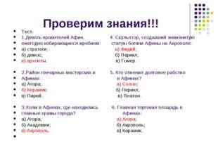 Проверим знания!!! Тест. 1.Девять правителей Афин, 4. Скульптор, создавший зн