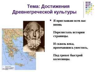 Тема: Достижения Древнегреческой культуры Я приглашаю всех вас вновь Перелис