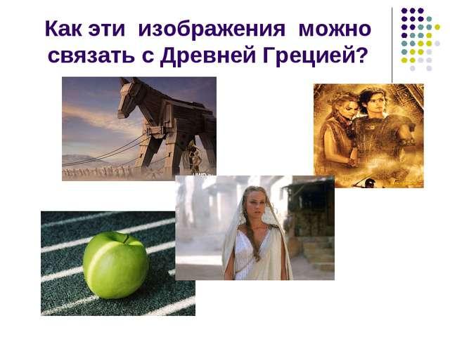 Как эти изображения можно связать с Древней Грецией?