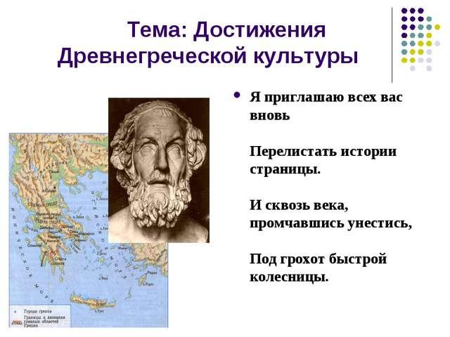 Тема: Достижения Древнегреческой культуры Я приглашаю всех вас вновь Перелис...