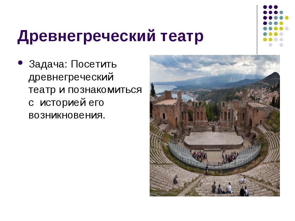 Древнегреческий театр Задача: Посетить древнегреческий театр и познакомиться...