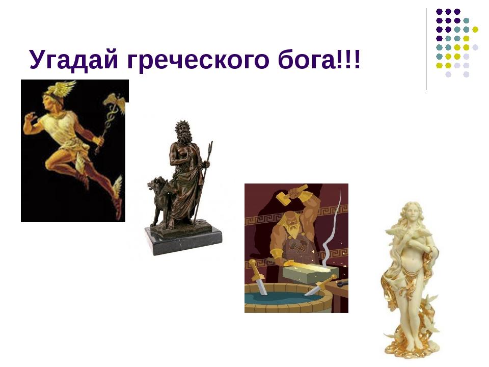 Угадай греческого бога!!!