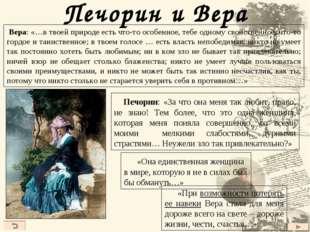 Печорин и Вера Печорин: «За что она меня так любит, право, не знаю! Тем более