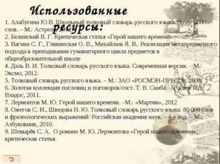 Использованные ресурсы: 1. Алабугина Ю.В. Школьный толковый словарь русского