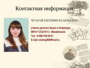 Контактная информация ЧУХРАЙ ЕВГЕНИЯ ВАЛЕРЬЕВНА учитель русского языка и лите