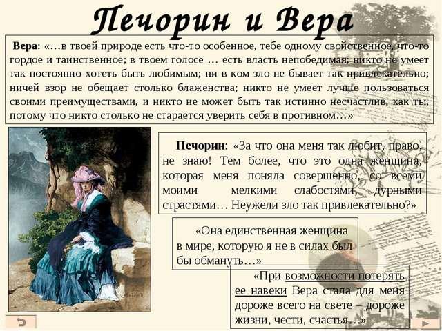Печорин и Вера Печорин: «За что она меня так любит, право, не знаю! Тем более...