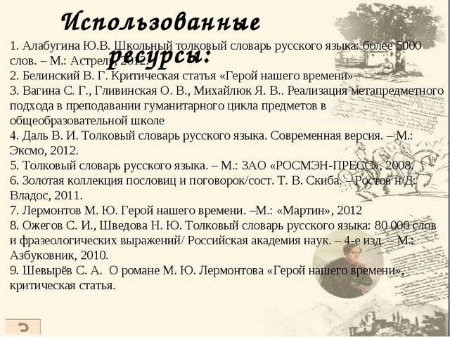 Использованные ресурсы: 1. Алабугина Ю.В. Школьный толковый словарь русского...