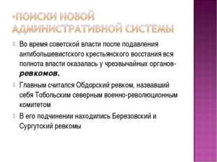 Во время советской власти после подавления антибольшевистского крестьянского