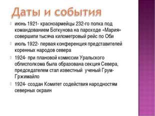 июнь 1921- красноармейцы 232-го полка под командованием Боткунова на пароходе