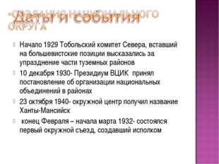Начало 1929 Тобольский комитет Севера, вставший на большевистские позиции выс