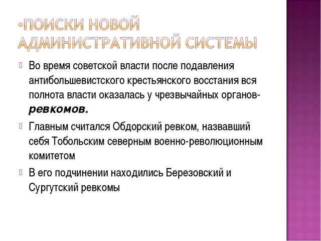 Во время советской власти после подавления антибольшевистского крестьянского...