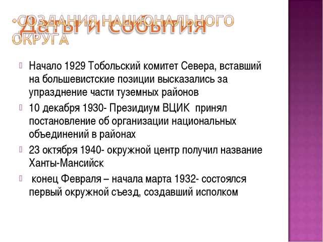 Начало 1929 Тобольский комитет Севера, вставший на большевистские позиции выс...