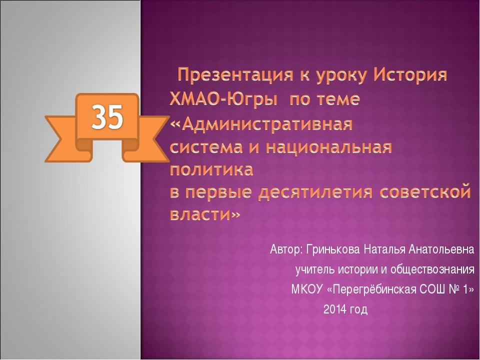 Автор: Гринькова Наталья Анатольевна учитель истории и обществознания МКОУ «П...