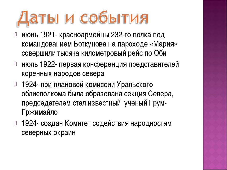 июнь 1921- красноармейцы 232-го полка под командованием Боткунова на пароходе...