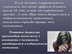 Развитие депрессии происходит после всего 1 контакта с человеком, находящимс