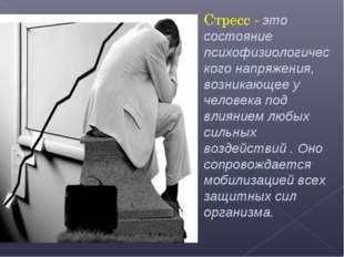 Стресс - это состояние психофизиологического напряжения, возникающее у челове