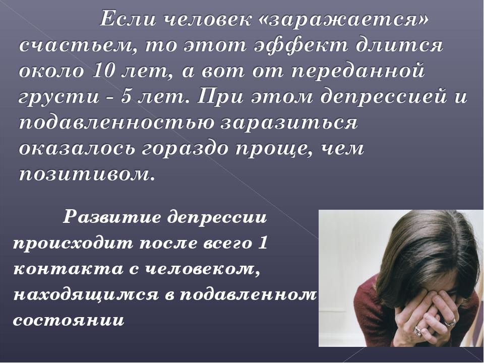 Развитие депрессии происходит после всего 1 контакта с человеком, находящимс...
