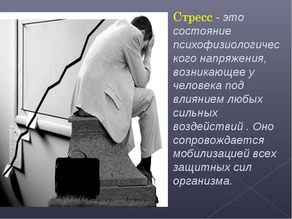 Стресс - это состояние психофизиологического напряжения, возникающее у челове...