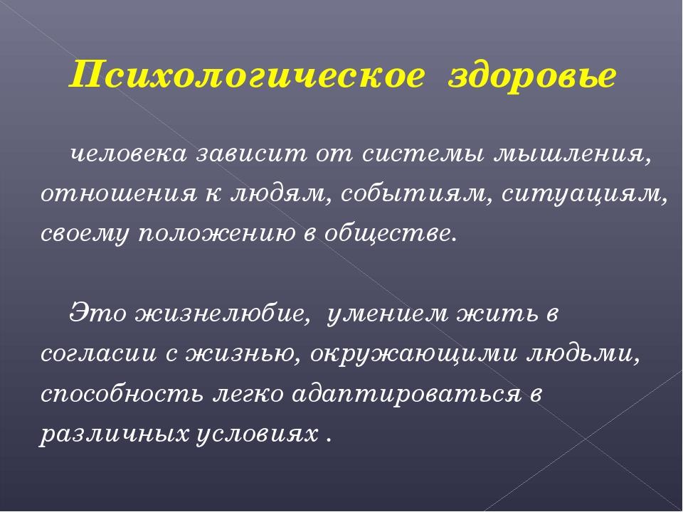 Психологическое здоровье человека зависит от системы мышления, отношения к лю...