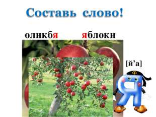 оликбя ляноби яблоки яблони [й'a]