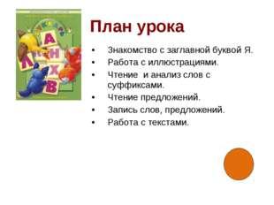 План урока Знакомство с заглавной буквой Я. Работа с иллюстрациями. Чтение и