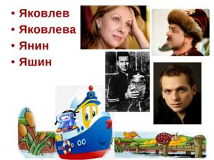 Яковлев Яковлева Янин Яшин