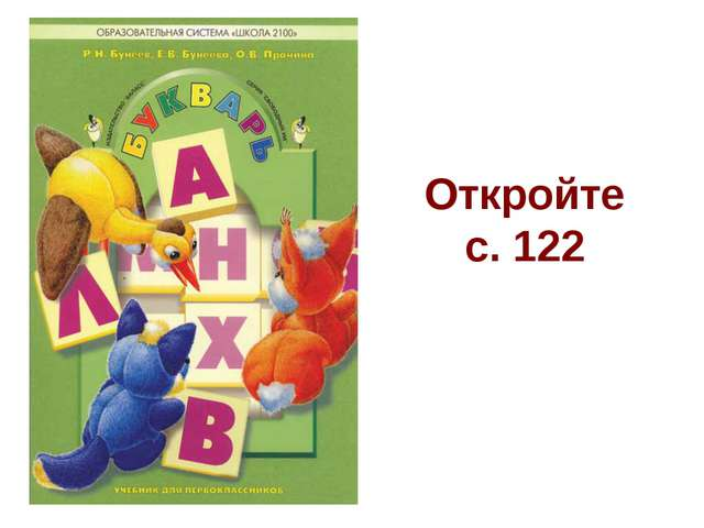 Откройте с. 122
