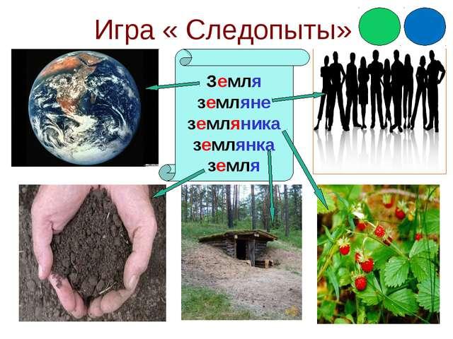 Игра « Следопыты» Земля земляне земляника землянка земля