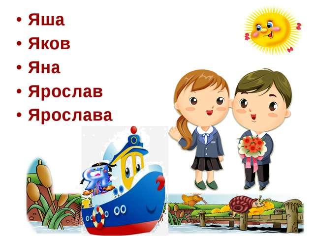 Яша Яков Яна Ярослав Ярослава