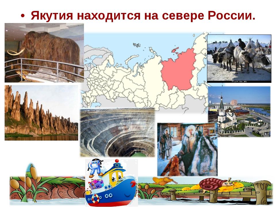 Якутия находится на севере России.