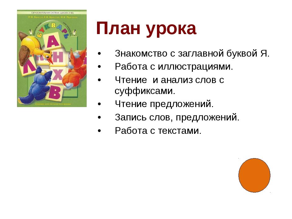 План урока Знакомство с заглавной буквой Я. Работа с иллюстрациями. Чтение и...