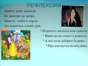 РЕФЛЕКСИЯ Знайте, дети, никогда Не доводит до добра Зависть, злоба и порок: З