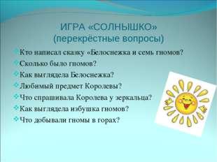 ИГРА «СОЛНЫШКО» (перекрёстные вопросы) Кто написал сказку «Белоснежка и семь