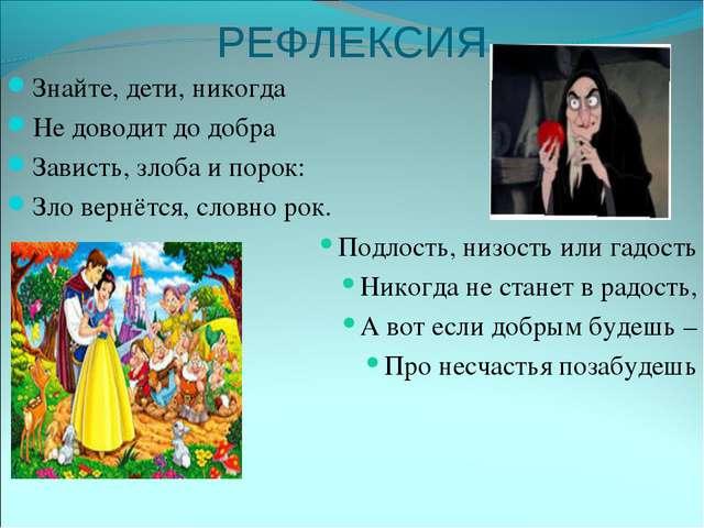 РЕФЛЕКСИЯ Знайте, дети, никогда Не доводит до добра Зависть, злоба и порок: З...