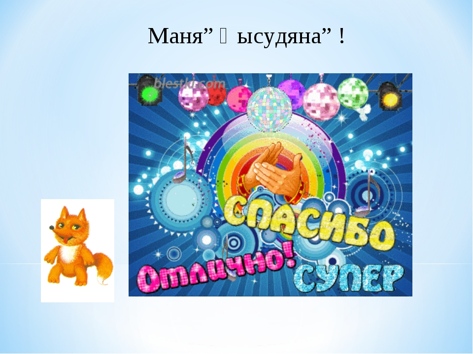 "Маня"" Ⱨысудяна"" !"
