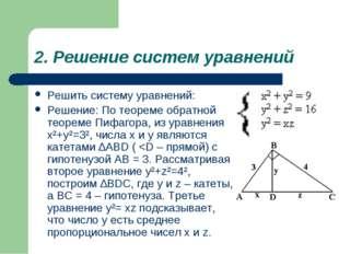 2. Решение систем уравнений Решить систему уравнений: Решение: По теореме обр