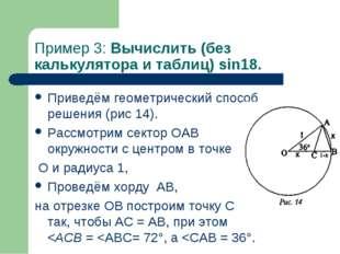Пример 3: Вычислить (без калькулятора и таблиц) sin18. Приведём геометрически