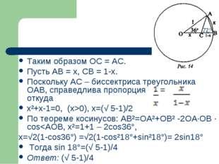 Таким образом OC = AC. Пусть AB = x, СВ = 1-x. Поскольку АС – биссектриса тре