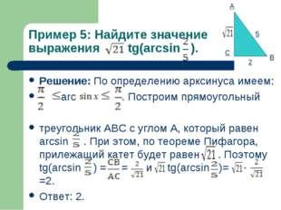 Пример 5: Найдите значение выражения tg(arcsin ). Решение: По определению арк