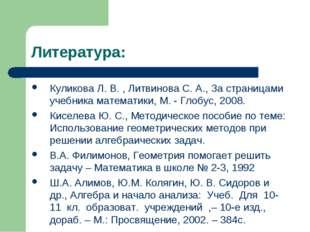 Литература: Куликова Л. В. , Литвинова С. А., За страницами учебника математи