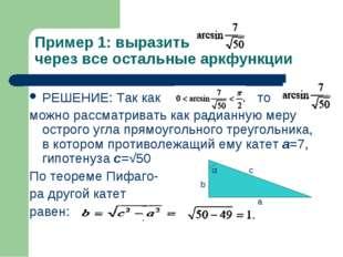 Пример 1: выразить через все остальные аркфункции РЕШЕНИЕ: Так как то можно р